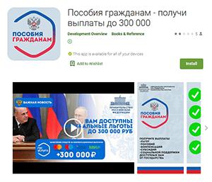 Android.FakeApp.293 #drweb