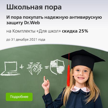 Скидка 25% на Комплект для школ будет доступна вплоть до Нового года!