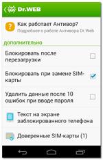 screen Антивор Dr.Web #drweb