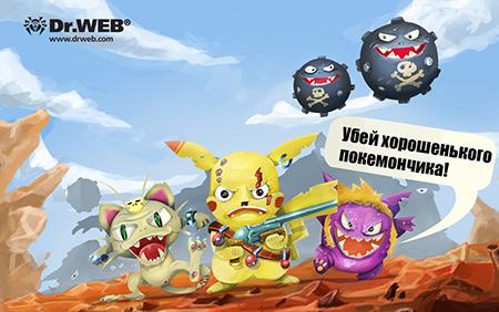 pokemon_go.1.jpg