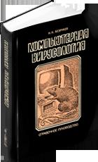 Компьютерная вирусология