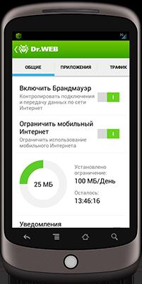 Брандмауэр – новый компонент Dr.Web 9.0 для Android