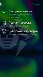 Dr.Web Mobile Security Suite для ОС Аврора #drweb