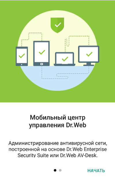 Dr web enterprise security suite скачать торрент.