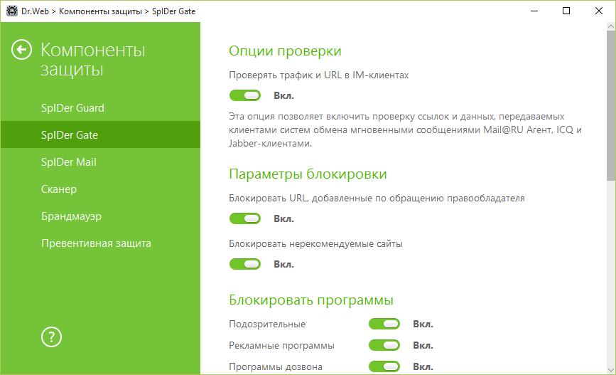 Компания доктор веб антивирусные программы скачать бесплатно