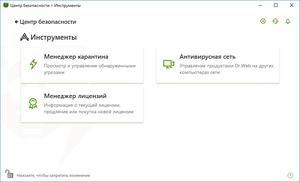 Скриншот: центр безопасности