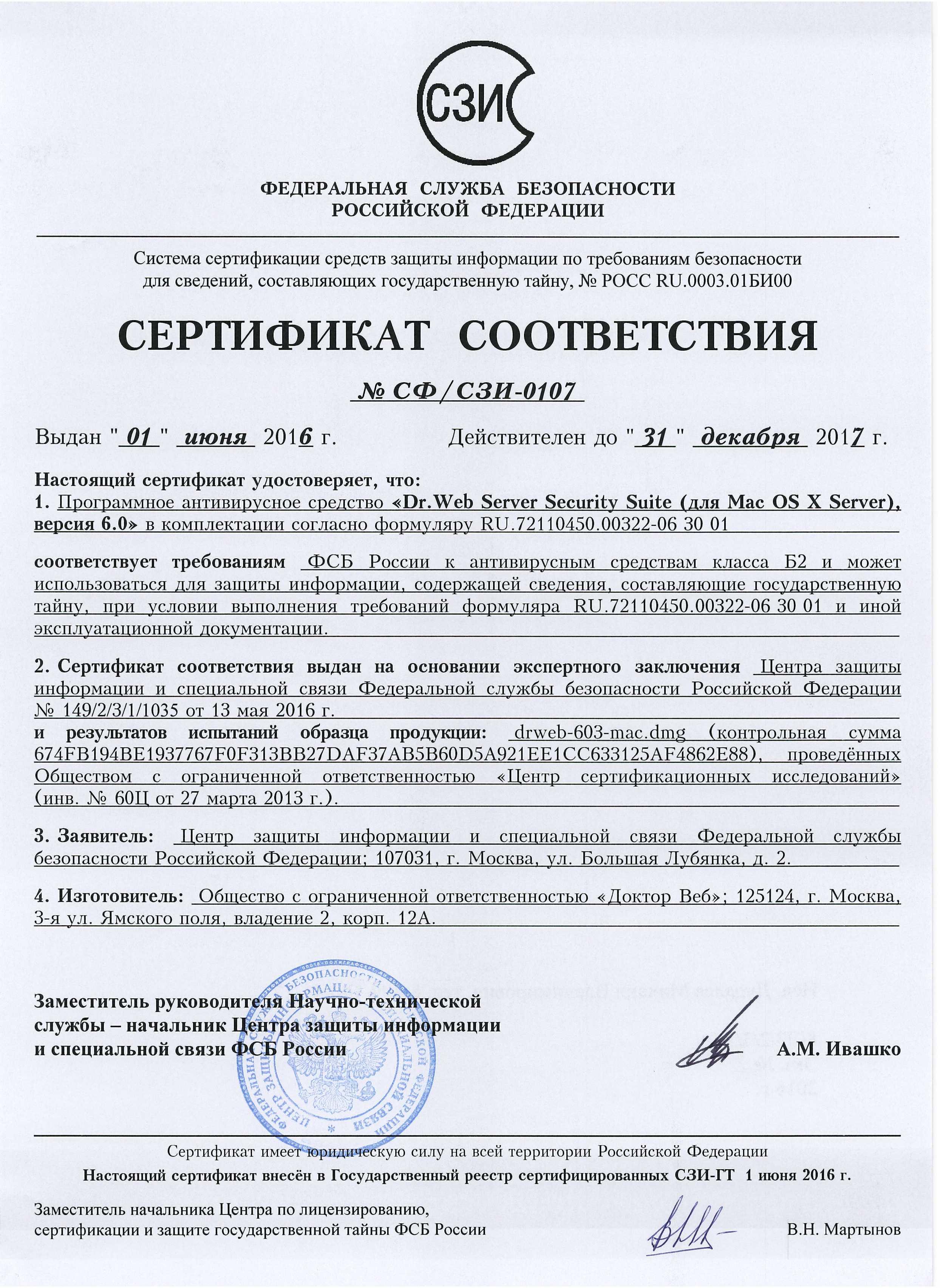 Сертификация и лицензирование отличие сигареты сертификация