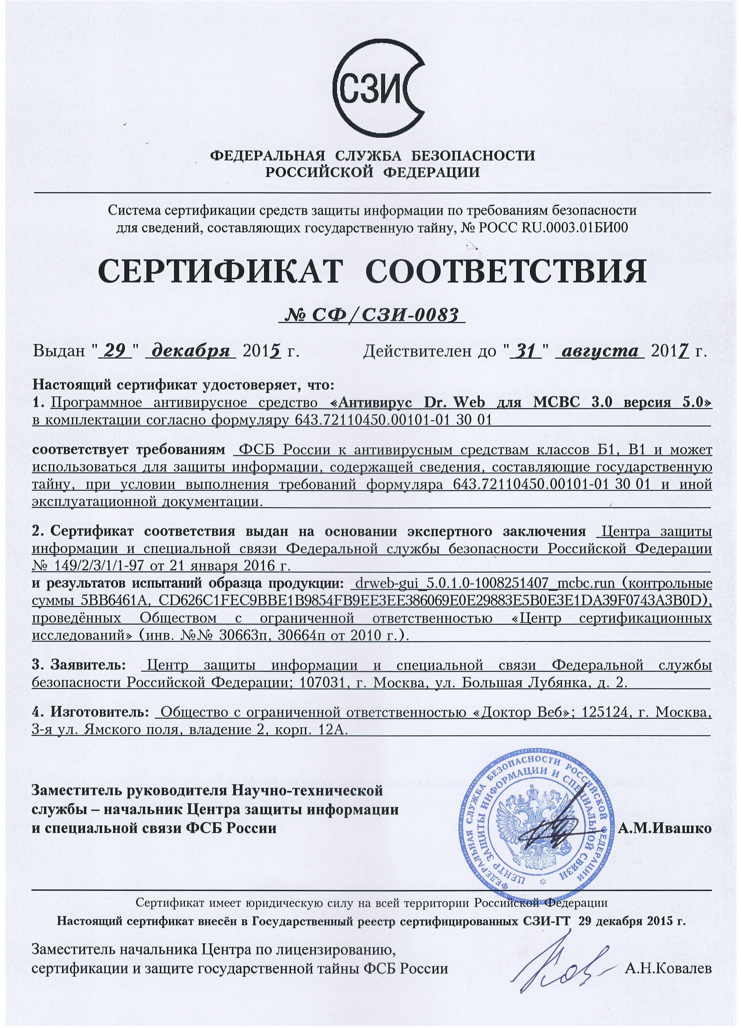 Сертификация программного обеспечения фсб сертификация укрсепро в днепропетровске