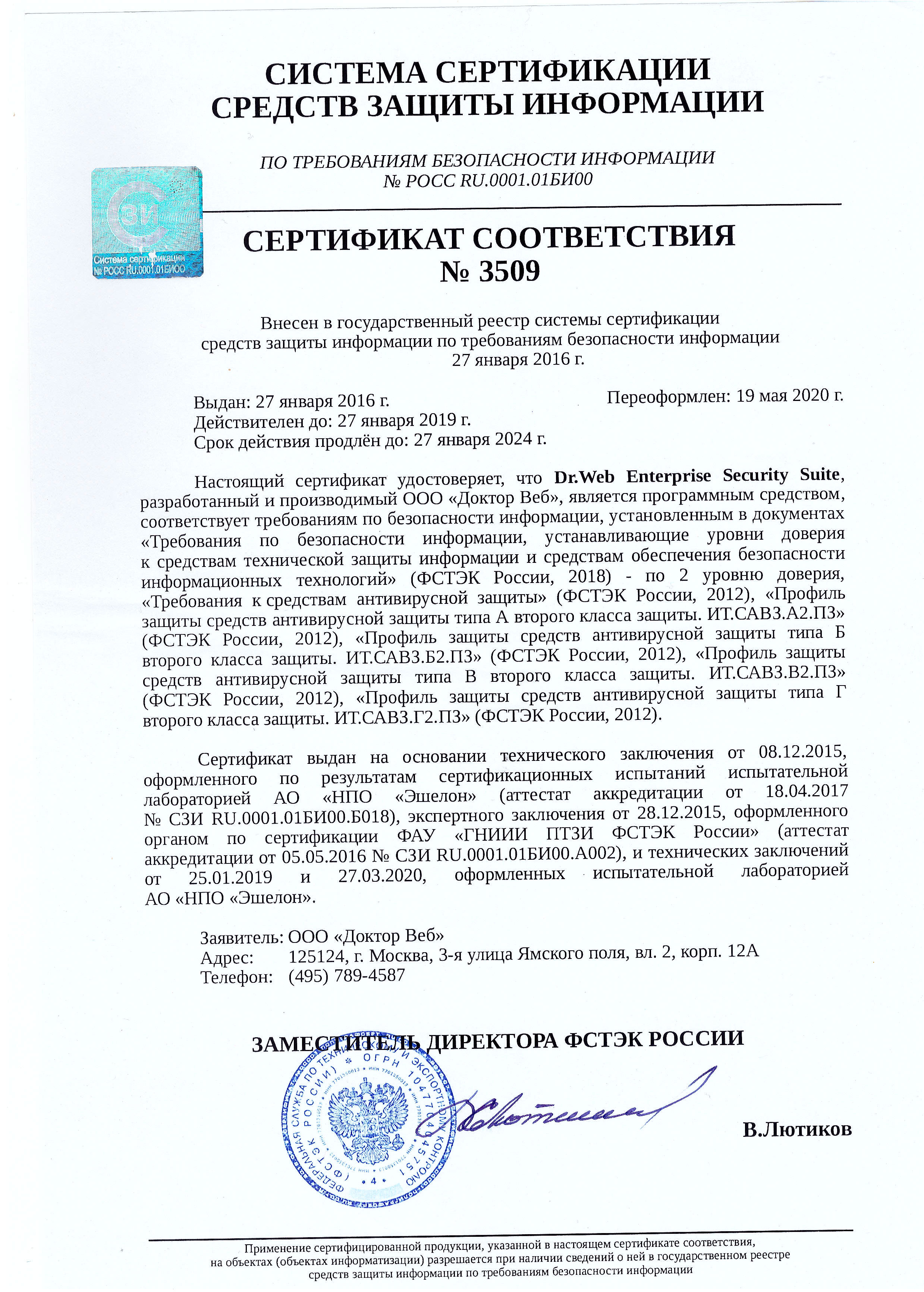 Unix сертификация добровольная сертификация туризме