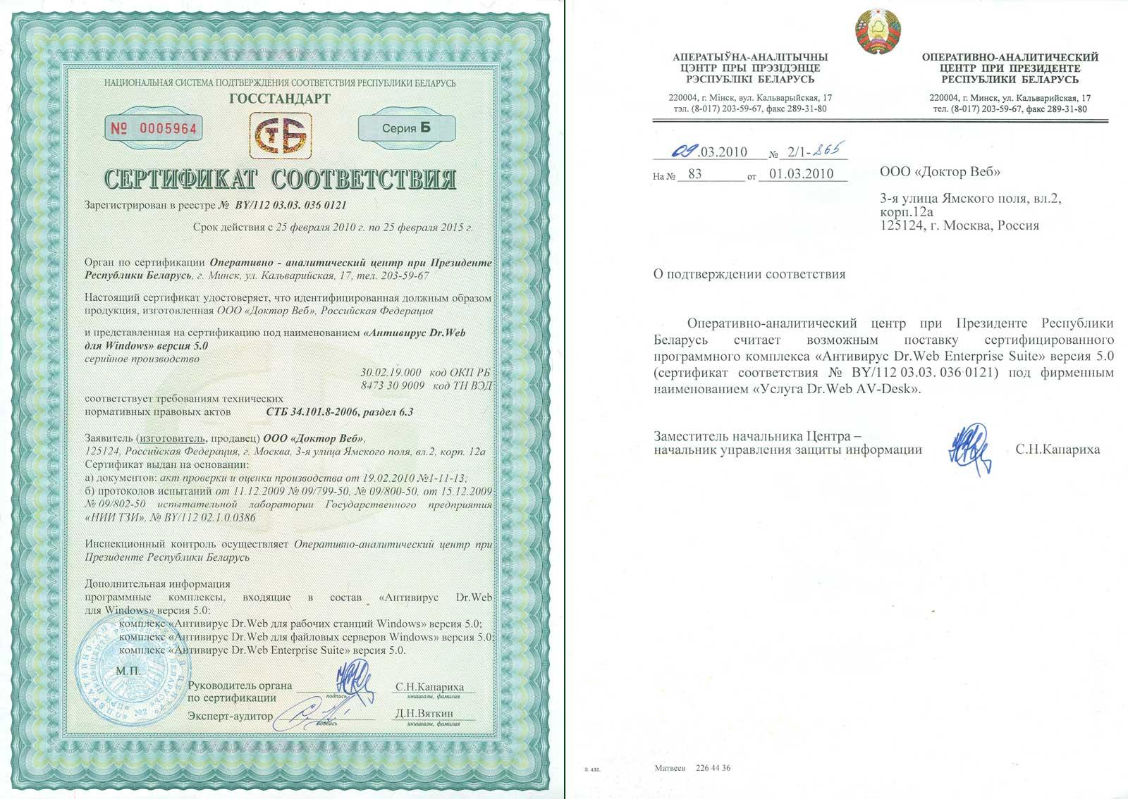 Сертификация антивируса рб сертификация продукцыи та атестация виробництв в украине
