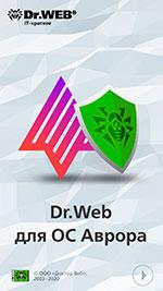 Dr.Web для ОС Аврора