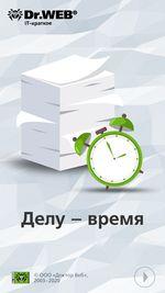 #drweb Делу – время