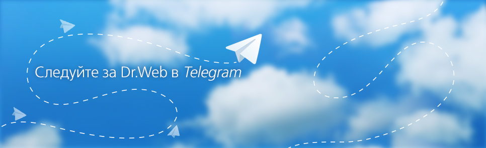 Dr.Web telegram