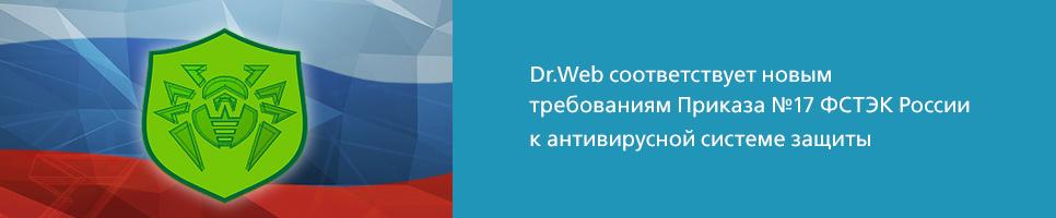 Dr.Web соответствует новым требованиям Приказа №17 ФСТЭК России к антивирусной системе защиты