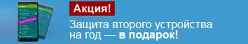 Акция в магазинах «Евросети»