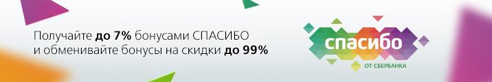Получайте до 7% бонусами СПАСИБО и обменивайте бонусы на скидки до 99%