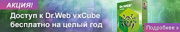 Кубическое предложение: акция для бизнес-пользователей Dr.Web