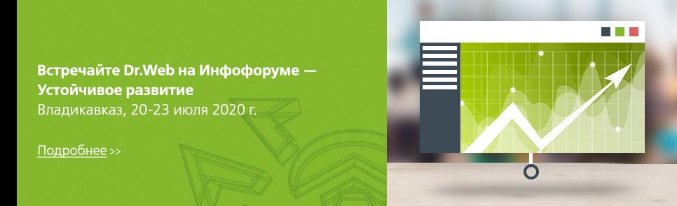 Dr.Web на Инофоруме, Владикавказ, 20-23 июля 2020 г.