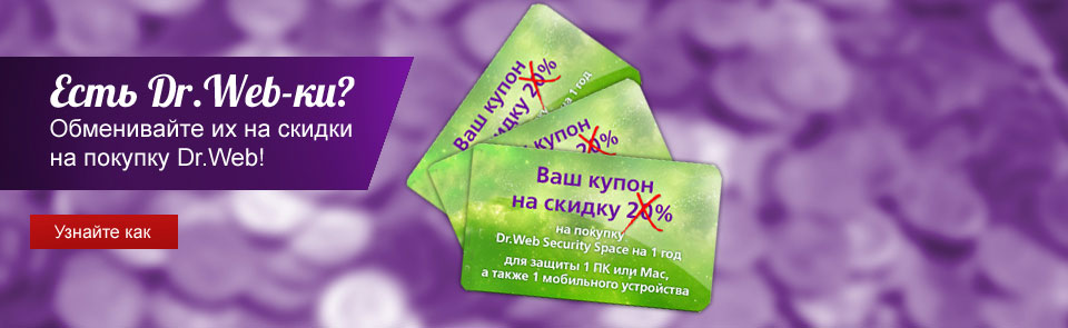Drweb 4.33 Enterprise Key Скачать