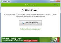 Dr.Web CureIt! 11.01.20