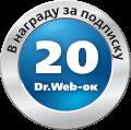 20 Dr.Webonus en cadeau pour un abonnement