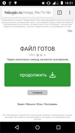 Android.Click.245.origin screen #drweb