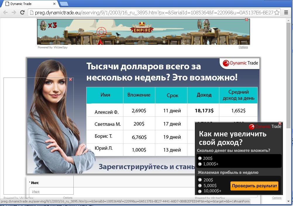 Браузерная реклама товары и цены издание москва реклама